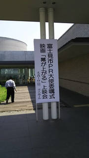きらり富士見.jpg