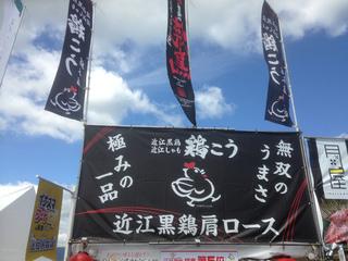 イナズマ2015_2.JPG