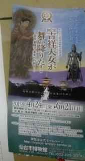 仙台博物館チケ.jpg