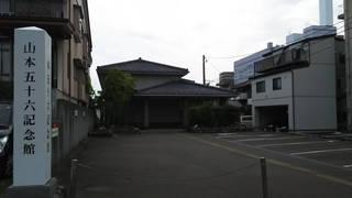 山本五十六記念館.jpg