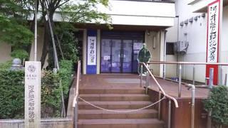 河井継之助記念館.jpg
