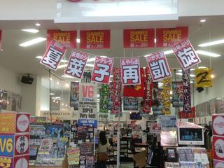 HMV浜松市野1.JPG