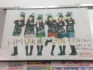 HMV浜松市野3.JPG